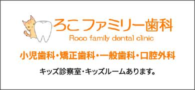 ろこファミリー歯科
