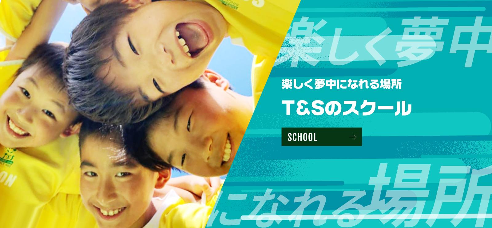 楽しく夢中になれる場所 T&Sのスクール