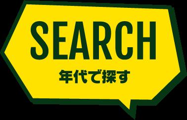 SEARCH 年代で探す